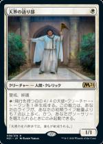 天界の語り部/Speaker of the Heavens(M21)【日本語FOIL】