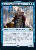 トレイリアの大魔導師、バリン/Barrin, Tolarian Archmage(M21)【日本語FOIL】
