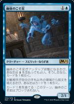 幽体のこそ泥/Ghostly Pilferer(M21)【日本語FOIL】