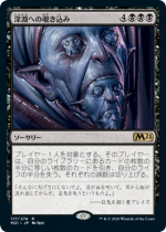 深淵への覗き込み/Peer into the Abyss(M21)【日本語FOIL】