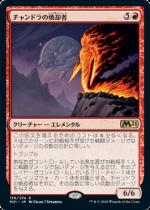 チャンドラの焼却者/Chandra's Incinerator(M21)【日本語FOIL】