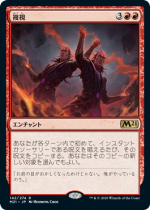 複視/Double Vision(M21)【日本語FOIL】