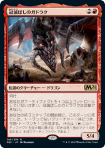 冠滅ぼしのガドラク/Gadrak, the Crown-Scourge(M21)【日本語FOIL】