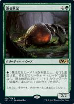 漁る軟泥/Scavenging Ooze(M21)【日本語FOIL】