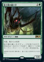 胞子網の織り手/Sporeweb Weaver(M21)【日本語FOIL】