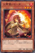 火霊使いヒータ【パラレル】SD39-JP003