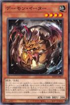 デーモン・イーター【ノーマル】SD39-JP007