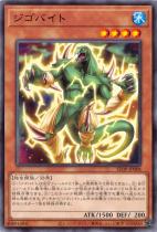 ジゴバイト【ノーマル】SD39-JP008