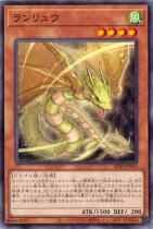 ランリュウ【ノーマル】SD39-JP010