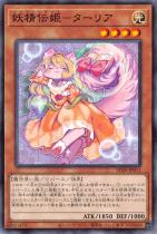 妖精伝姫-ターリア【ノーマル】SD39-JP011