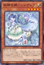 精伝姫-シンデレラ【ノーマル】SD39-JP012