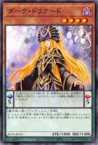 ダーク・ドリアード【ノーマル】SD39-JP015