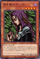 黒き森のウィッチ【ノーマル】SD39-JP016