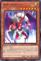 サタンクロース【ノーマル】SD39-JP018