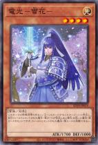 電光−雪花−【ノーマル】SD39-JP019
