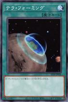 テラ・フォーミング【ノーマル】SD39-JP026