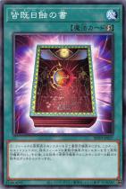 皆既日蝕の書【ノーマル】SD39-JP027