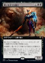 誓いを立てた騎士/Oathsworn Knight(ELD)【日本語FOIL】(拡張アート)