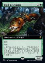 僻境生まれの保護者/Wildborn Preserver(ELD)【日本語FOIL】(拡張アート)