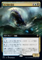 メア湖の海蛇/Lochmere Serpent(ELD)【日本語FOIL】(拡張アート)