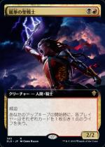 嵐拳の聖戦士/Stormfist Crusader(ELD)【日本語FOIL】(拡張アート)