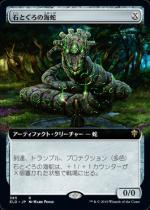 石とぐろの海蛇/Stonecoil Serpent(ELD)【日本語FOIL】(拡張アート)