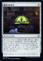 魔女のかまど/Witch's Oven(ELD)【日本語FOIL】