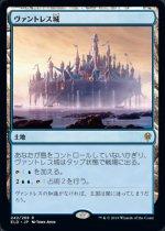 ヴァントレス城/Castle Vantress(ELD)【日本語FOIL】