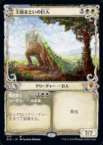 王国まといの巨人/Realm-Cloaked Giant(ELD)【日本語FOIL】(ショーケース)