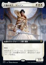 不動の女王、リンデン/Linden, the Steadfast Queen(ELD)【日本語FOIL】(拡張アート)