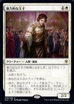 魅力的な王子/Charming Prince(ELD)【日本語FOIL】