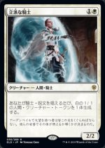 立派な騎士/Worthy Knight(ELD)【日本語FOIL】