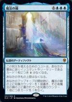 魔法の鏡/The Magic Mirror(ELD)【日本語FOIL】