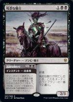 残忍な騎士 // 迅速な終わり/Murderous Rider // Swift End(ELD)【日本語FOIL】