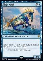 波破りの海馬/Wavebreak Hippocamp(THB)【日本語FOIL】