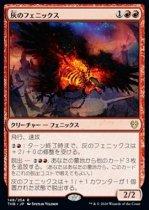 灰のフェニックス/Phoenix of Ash(THB)【日本語FOIL】