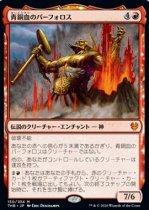 青銅血のパーフォロス/Purphoros, Bronze-Blooded(THB)【日本語FOIL】