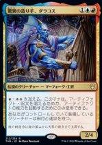 驚異の造り手、ダラコス/Dalakos, Crafter of Wonders(THB)【日本語FOIL】