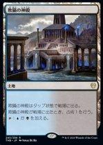 欺瞞の神殿/Temple of Deceit(THB)【日本語FOIL】