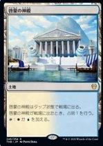 啓蒙の神殿/Temple of Enlightenment(THB)【日本語FOIL】