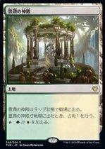豊潤の神殿/Temple of Plenty(THB)【日本語FOIL】