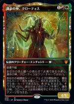 運命の神、クローティス/Klothys, God of Destiny(THB)【日本語FOIL】(ショーケース)