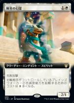 障害の幻霊/Eidolon of Obstruction(THB)【日本語FOIL】(拡張アート)
