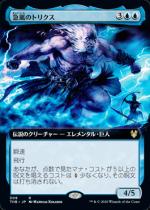 急嵐のトリクス/Thryx, the Sudden Storm(THB)【日本語FOIL】(拡張アート)