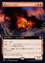 灰のフェニックス/Phoenix of Ash(THB)【日本語FOIL】(拡張アート)