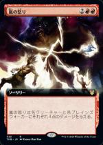 嵐の怒り/Storm's Wrath(THB)【日本語FOIL】(拡張アート)