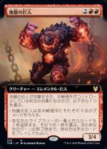 地盤の巨人/Tectonic Giant(THB)【日本語FOIL】(拡張アート)