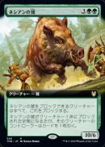 ネシアンの猪/Nessian Boar(THB)【日本語FOIL】(拡張アート)