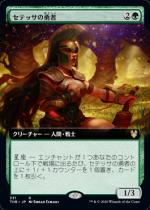 セテッサの勇者/Setessan Champion(THB)【日本語FOIL】(拡張アート)