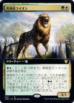 青銅皮ライオン/Bronzehide Lion(THB)【日本語FOIL】(拡張アート)